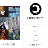 chockstick_p